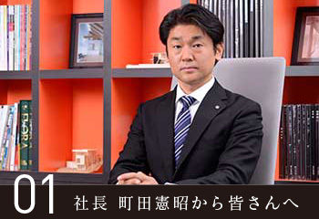 01 社長 町田憲昭から皆さんへ