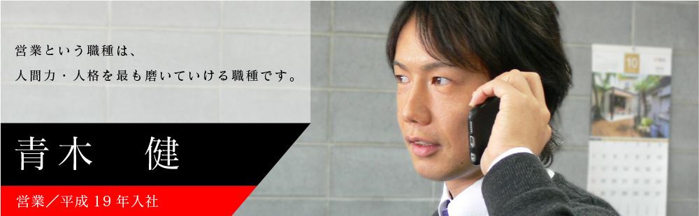 青木健 営業/平成19年入社