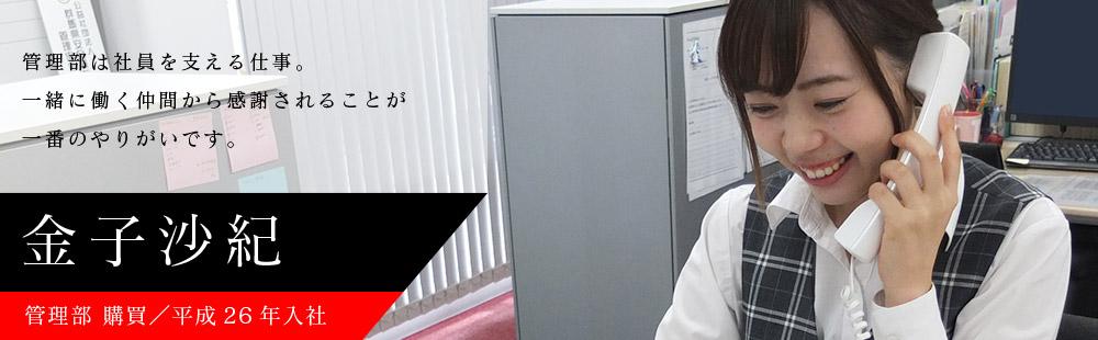 金子沙紀 管理部 購買/平成26年入社