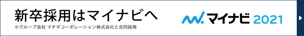 新卒採用(マイナビへ)