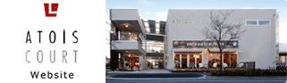 暮らしとライフスタイルを提案する住宅・フードの集まる集合施設 アトイスコート